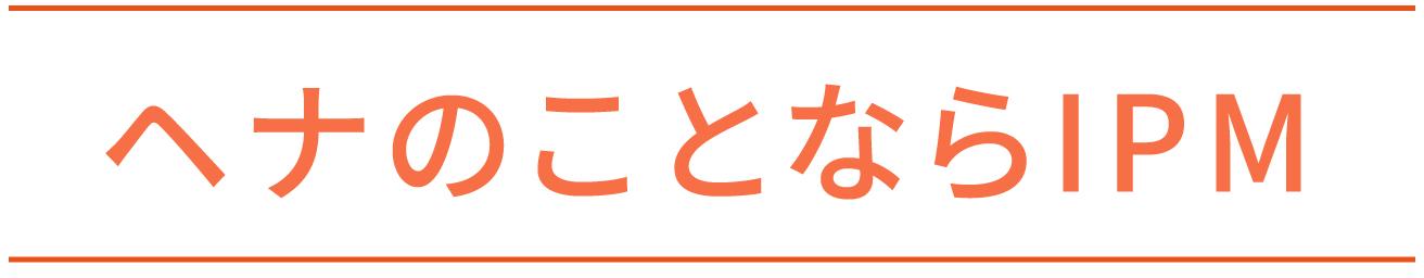 ヘナのことならIPM【公式サイト】